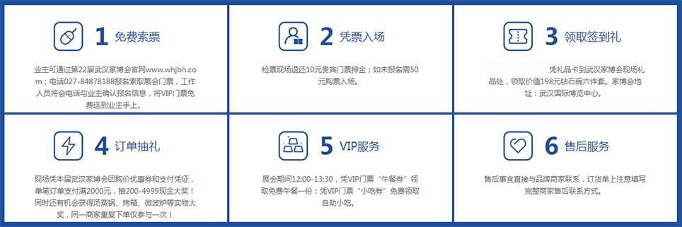 2020年武汉家博会逛购攻略:免费索票 - 凭票入场 - 领取签到礼 - 订单兑礼 - VIP服务 - 售后服务